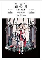 ?の國 しきみ作品集 WORLD OF THE TAPIR (單行本(ソフトカバ-))
