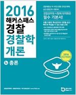 2016 해커스패스 경찰 경찰학개론 - 전2권