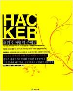 [중고] 해커 언어영역 문학편