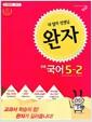 [중고] 완자 초등 국어 5-2 (2015년)