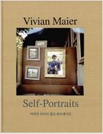 비비안 마이어 : 셀프 포트레이트