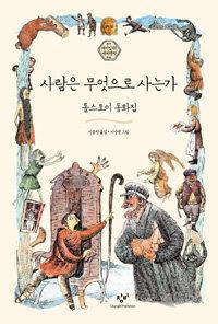 7일 7책] #2 – 톨스토이 단편선 《사람은 무엇으로 사는가》, 《바보 이반의 이야기》