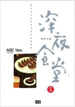[중고] 심야식당 5