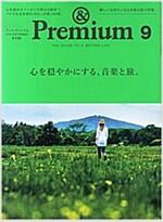& Premium(アンド プレミアム) 2015年 09月號 [雜誌]