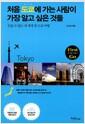 [중고] 처음 도쿄에 가는 사람이 가장 알고 싶은 것들