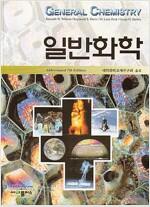 일반화학 ABBREVIATED (7th Edition)