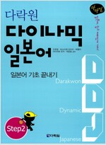 [중고] 다락원 다이나믹 일본어 Step 2 (책 + CD 1장)