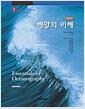 해양의 이해 - 제3판