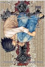 [중고] 데스 노트 Death Note 7