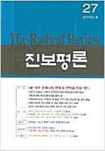 [중고] 진보평론 27