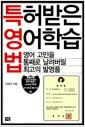 [중고] 특허받은 영어학습법