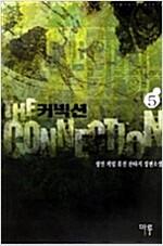 [중고] 커넥션 5