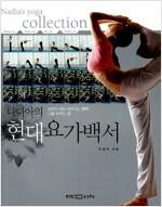 [중고] 나디아의 현대요가백서