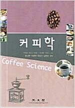 [중고] 커피학