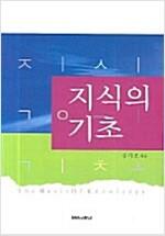 [중고] 지식의 기초
