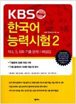 [중고] KBS 한국어능력시험 기출문제/해설집 (교재 + CD 1장)