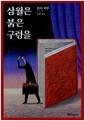 [중고] 삼월은 붉은 구렁을