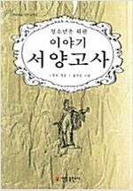 [중고] 청소년을 위한 이야기 서양 고사