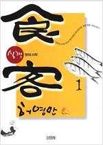 [중고] 식객 12