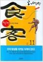 [중고] 식객 11