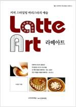 [중고] 라떼아트