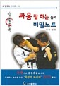싸움 잘 하는 놈의 비밀노트 - 오성체육 시리즈 50
