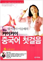 [중고] 엽기강사 이승해의 커이커이 중국어 첫걸음 (책 + 중국어 연상 Voca + 테이프 2개)