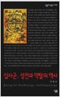 [중고] 십자군, 성전과 약탈의 역사