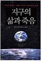 지구의 삶과 죽음 - 지구와 인류의 미래로 떠나는 흥미진진한 탐험