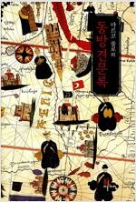 [중고] 마르코 폴로의 동방견문록