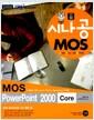 [중고] MOS PowerPoint 2000 Core