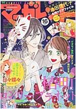 マ-ガレット 2015年 8/5 號 [雜誌] (雜誌, 月2回刊)