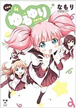 ゆるゆり 新裝版(4) (IDコミックス 百合姬コミックス) (コミック)