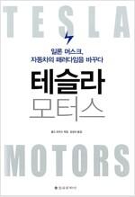[중고] 테슬라 모터스
