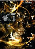 [중고] 숲의 종족 클로네 1