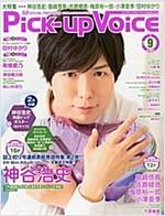 Pick-up Voice(ピックアップボイス) 2015年 09 月號 [雜誌]