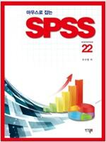 [중고] 마우스로 잡는 SPSS 22