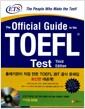 [중고] The Official Guide to the TOEFL Test