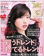 MORE (モア) 2015年 10月號 (雜誌, 月刊)