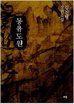 [중고] 몽유도원 1