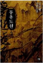 [중고] 몽유도원 2