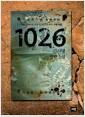 [중고] 1026