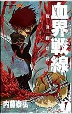 血界戰線-魔封街結社 1 (ジャンプコミックス) (コミック)