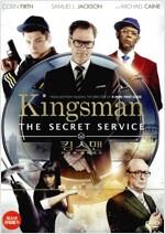 킹스맨: 시크릿 에이전트