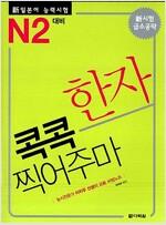 [중고] 新 일본어능력시험 한자 콕콕 찍어주마 N2 대비