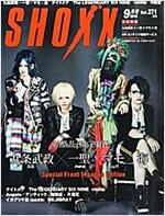 SHOXX(ショックス) 2015年 09 月號 [雜誌] (雜誌, 月刊)