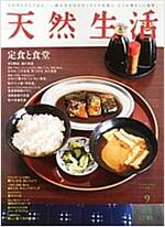 天然生活 2015年 09 月號 [雜誌] (雜誌, 月刊)