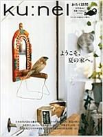 ku:nel(クウネル) 2015年 09 月號 [雜誌] (雜誌, 隔月刊)
