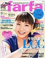 la farfa  2015年 09月號 [雜誌] (雜誌, 隔月刊)