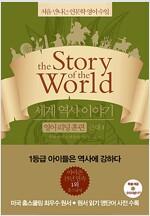 세계 역사 이야기 영어리딩훈련 근대 1 (읽기용 원문 + 해설 + 오리지널 음원)
